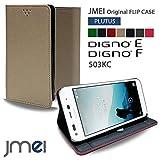 DIGNO F/DIGNO E 503KC ケース JMEIオリジナルフリップケース PLUTUS ベージュ KYOCERA ディグノ e f 京セラ softbank Y!mobile スタンド機能付き スマホ カバー スマホケース スリム スマートフォン