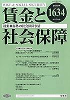 賃金と社会保障 2015年 5/25 号 [雑誌]