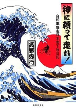 【カラー版】神に頼って走れ! 自転車爆走日本南下旅日記の書影