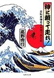 【カラー版】神に頼って走れ! 自転車爆走日本南下旅日記 (集英社文庫)