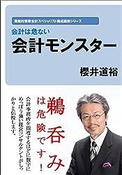 会計モンスター: 会計の世界は危ない! 櫻井道裕の戦略的管理会計スペシャリスト養成講座シリーズ