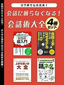 会話に困らなくなる!会話術大全 4冊セット (SMART BOOK)