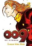 009 RE:CYBORG 2巻 (デジタル版ビッグガンガンコミックスSUPER)