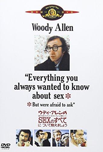 ウディ・アレンの誰でも知りたがっているくせにちょっと聞きにくいSEXのすべてについて教えましょう [DVD]の詳細を見る