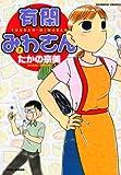 有閑みわさん (7) (バンブーコミックス 4コマセレクション)