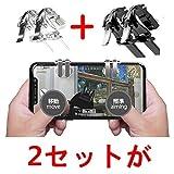 スマホゲーム PUBG Mobile 荒野行動 優れたゲーム体験 コントローラー スマホ用ボタン 高感度 操作性アップ 手触り良く 位置精確 操作簡単 クイックレスポンス iPhone/Android 各種ゲーム対応可能