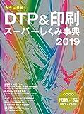 カラー図解 DTP&印刷スーパーしくみ事典 2019