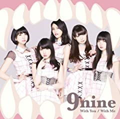 9nine「With You / With Me」のジャケット画像