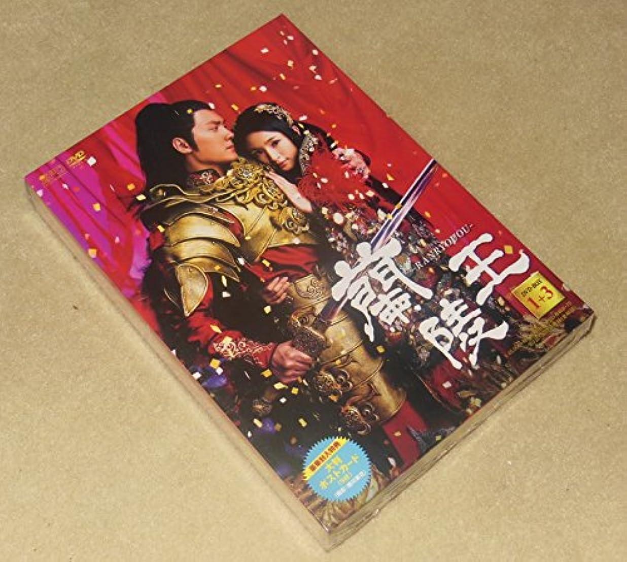 落胆する予報挨拶蘭陵王 DVD-BOX1+3 16枚組