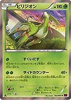 【ビリジオン】【R】 012/081 ポケモンカードXY [XY7 バンデットリング]