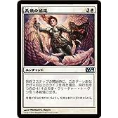 MTG [マジックザギャザリング] 天使の協定[アンコモン] /M14-003-UC シングルカード