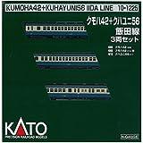 KATO Nゲージ クモハ42 M・T +クハユニ56 飯田線 3両セット 10-1225 鉄道模型 電車