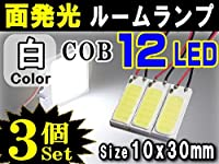 ★A.P.O(エーピーオー) COB 12発LED 3個■汎用 面発光ルームランプ10mmx30mm取付属ソケットキット付属/白/室内灯SMD
