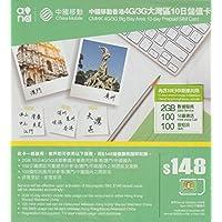 [中国移動香港] 中国全土 香港 澳門 (マカオ) 2GB 4G/3G 10+1日間 データ通信SIMカード 100分通話+100通SMS付き[香港電話番号]