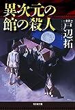 異次元の館の殺人 森江春策の事件簿 (光文社文庫)