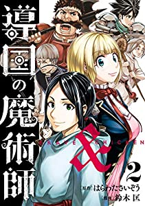 導国の魔術師 -BRAVE&CHICKEN- 2巻 (デジタル版ヤングガンガンコミックス)