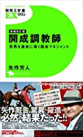 増補改訂版 開成調教師~安馬を激走に導く厩舎マネジメント~ (競馬王新書EX005)