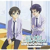 「這いよれ! ニャル子さんW」エンディングソングシリーズ3[DVD付]