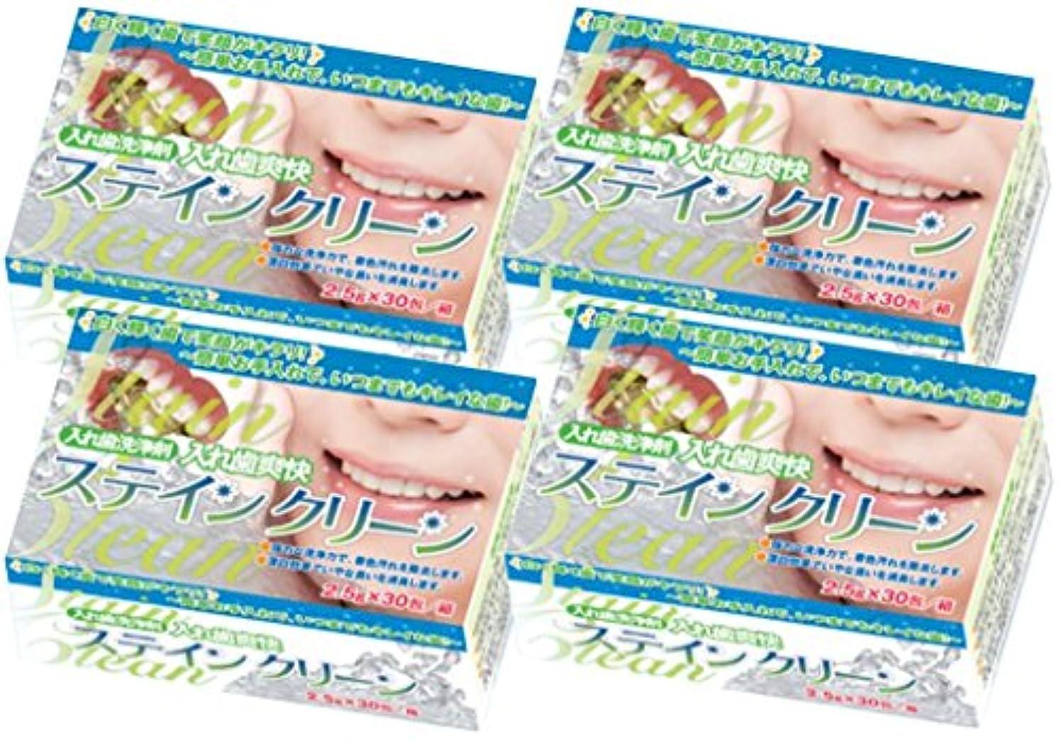 サンダー考古学的なタオル入れ歯爽快 ステインクリーン 1箱(2.5g × 30包入り) 歯科医院専売品 (4箱)