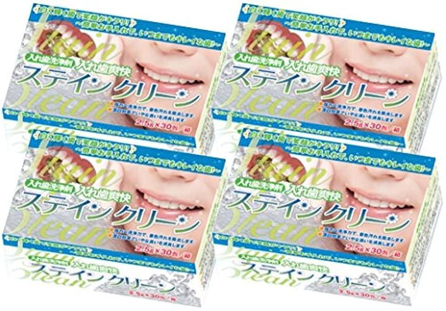 十分なブランク効率的に入れ歯爽快 ステインクリーン 1箱(2.5g × 30包入り) 歯科医院専売品 (4箱)