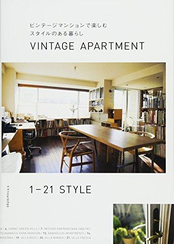 ビンテージマンションで楽しむスタイルのある暮らしの詳細を見る