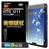 エレコム HTC U11 フィルム HTV33 液晶保護フィルム 衝撃吸収 気泡防止 反射防止【安心の日本製】 PM-HTV33FLP