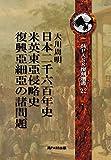 三作品特別合冊版 日本二千六百年史 米英東亜侵略史 復興亜細亜の諸問題 大川周明