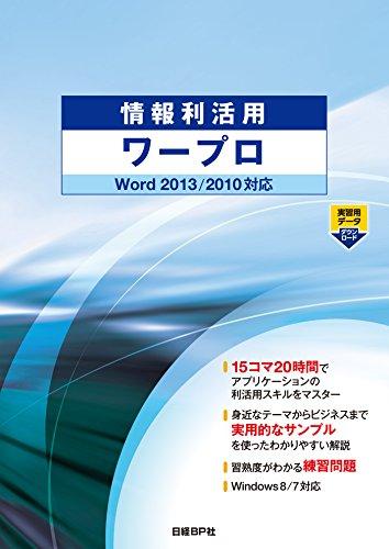 情報利活用 ワープロ Word 2013/2010対応の詳細を見る
