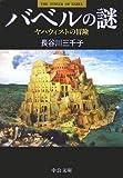 バベルの謎―ヤハウィストの冒険 (中公文庫)