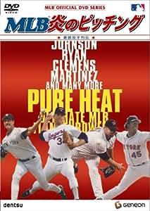 MLB 炎のピッチング~豪腕投手列伝~ [DVD]