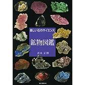 鉱物図鑑―美しい石のサイエンス