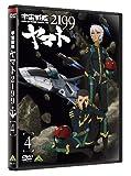 宇宙戦艦ヤマト2199 4 [DVD] 画像