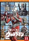 帰ってきたウルトラマン Vol.11 [DVD] 画像
