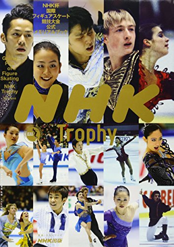 NHK杯国際フィギュアスケート競技大会 公式メモリアルブック (教養・文化シリーズ)