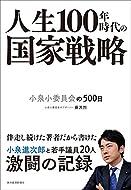 藤沢 烈 (著)(1)新品: ¥ 1,620ポイント:49pt (3%)5点の新品/中古品を見る:¥ 1,400より