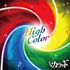 High Color TypeA(在庫あり。)