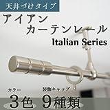 カーテンレール 伸縮 アイアンレール 天井付け用:1.2-2.1m ●ピアネタ ■シルバー イタリアンシリーズ Z3K