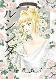 名香智子コレクション : 10 ルシンダ (ジュールコミックス)