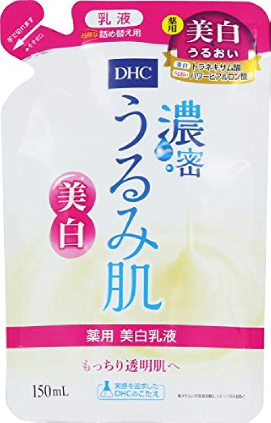 新しさハードウェアプラカードDHC 濃密うるみ肌 薬用美白乳液 詰め替え 150ML(医薬部外品)