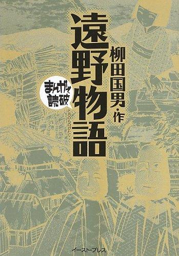 遠野物語 (まんがで読破 MD126)