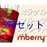 ミラクルフルーツ タブレット Mberry 5個セット