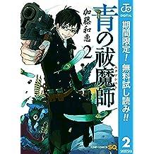 青の祓魔師 リマスター版【期間限定無料】 2 (ジャンプコミックスDIGITAL)