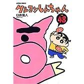 クレヨンしんちゃん Volume48 (アクションコミックス)