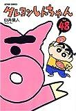 クレヨンしんちゃん Volume48 (48) (アクションコミックス)