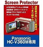 【AR反射防止+指紋防止】 ビデオカメラ Panasonic HC-V360M専用(ARコート指紋防止機能付)