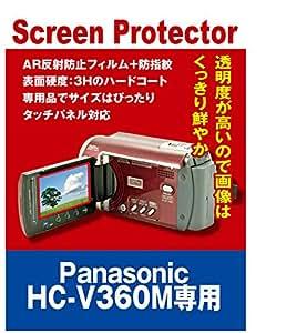 【AR反射防止+指紋防止】 ビデオカメラ Panasonic HC-V360MS専用(ARコート指紋防止機能付)