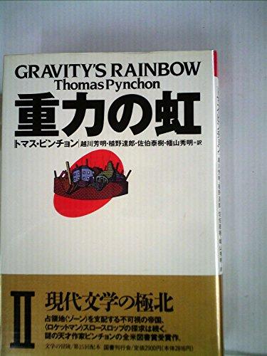 重力の虹〈2〉 (文学の冒険)の詳細を見る