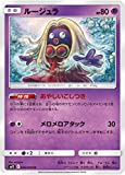 ポケモンカードゲーム SM11 032/094 ルージュラ 超 (U アンコモン) 拡張パック ミラクルツイン