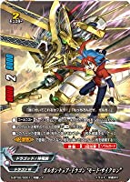 """バディファイト/S-BT02-S001 ガルガンチュア・ドラゴン """"モード・サイクロン""""【究極レア】"""