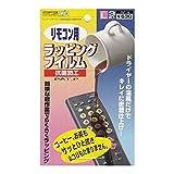 リモコン用ラッピングフィルムL 03-6357 RF-4